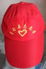 云南省紅色宣傳帽印黃色廣告文字對比明顯