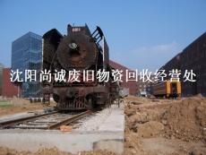 沈阳蒸汽火车头回收公司绿皮车厢回收出售价