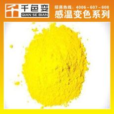 金黄31度高浓原装进口感温变色粉