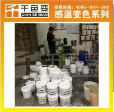 陶瓷杯用感温变色油墨低温黑色高温显底色