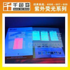 胶印荧光油墨 胶印紫外荧光 防伪油墨
