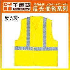 高反射反光材料 高折射反光粉 標簽標志印刷反光材料