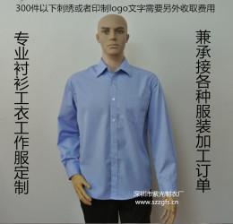 定制深圳龙岗工作服龙岗厂服龙岗工衣厂家