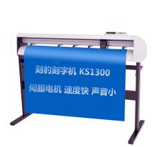 刻豹刻字机KS1300 进口伺服马达电机 速度快 声音小 精度高