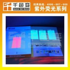 紫外熒光油墨 無色防偽油墨 隱形油墨 紫外熒光變色油墨