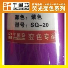 熒光漿 SQ耐高溫熒光漿 彩色熒光漿
