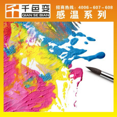 PU軟膠感溫變色油漆 手感溫變色油漆