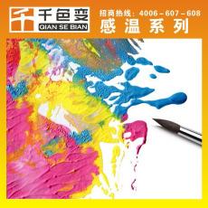 PU软胶感温变色油漆 手感温变色油漆