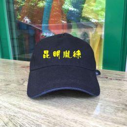 昆明哪里可以做帽子