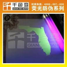 印紙防偽熒光油墨 標貼防偽 紫外燈光顯色熒光油墨