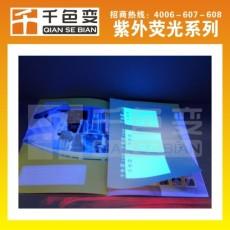 紫外荧光防伪油墨 无色隐形油墨 检漏防伪专用