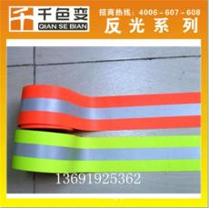 反光材料 反光粉 反光油墨 反光浆