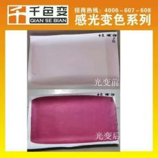 光變皮革油墨 紫外線變色油墨 陽光油墨