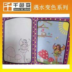 儿童魔法画纸水变油墨 遇水变色油墨 遇水变透明油墨