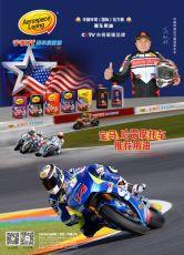 宇航龍C5卓越版摩托車潤滑油