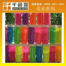 高亮度荧光色粉 水油性荧光粉 荧光颜料厂家