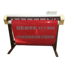 刻豹刻字机KC135S 钻石级3M超强级 工程级反光膜割字机 交通标牌刻字机