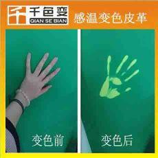 溫變皮革(綠變黃 有色變有色) 手摸變色皮革 人體感應皮革