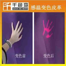 人体温变色皮革 有色变有色有色变有色 手感应后深色变浅色变色皮革