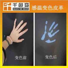 手摸變色皮革 人體溫變色皮革 溫變皮革