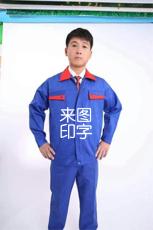 南昌汇吉登服饰有限公司--厂服