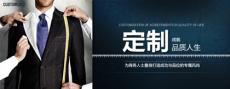 南昌汇吉登服饰有限公司--定制西服