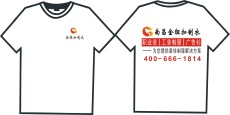 南昌汇吉登服饰有限公司--量身定制广告衫