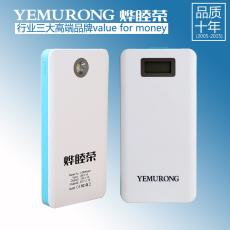 燁睦榮充電寶S6移動電源
