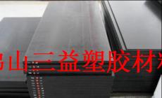 防静电POM板 进口防静电POM板 优质供应商 防静电POM板材