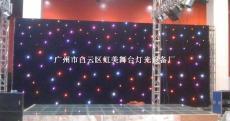 七色星空幕布 一颗灯珠变七种颜色