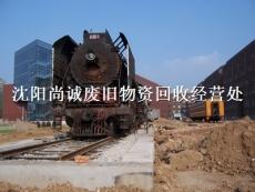蒸汽机车火车头回收