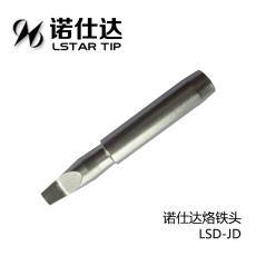 諾仕達LSD-JD烙鐵頭非標烙鐵頭訂制自動焊錫機烙鐵頭訂制廠家