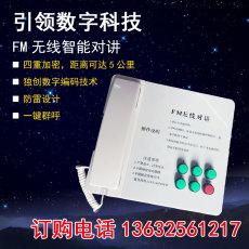 品牌電梯無線對講廠家 電梯無線FM雙工對講 電梯五方對講解決方案