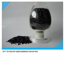 纳米石墨烯 有机环保 纺织化纤专用新型石墨烯母粒