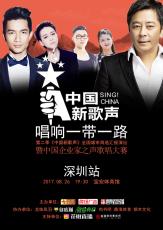 中國新歌聲唱響一帶一路 第二季 中國新歌聲 全國城市海選匯報演出 走進深圳