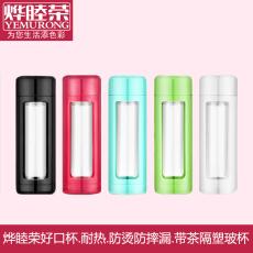 烨睦荣好口杯HKB301塑料玻璃杯子水杯礼品