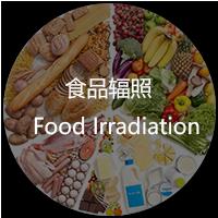 食品辐照灭菌 调味品辐照灭菌 肉制品辐照灭菌