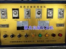復合PVC記憶海綿地墊門墊熱合壓花機 高頻塑膠焊接機