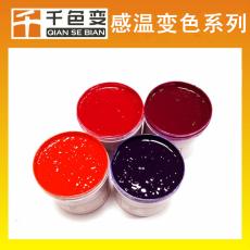 熱敏變色油墨感溫變色油墨溫變特種油墨感溫油墨