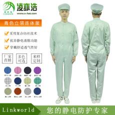 linkworld凌亦浩青色条纹防静电连体服厂家直销
