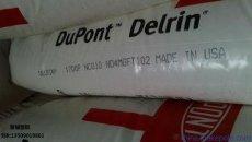 共聚甲醛美国杜邦POM1700P常州代理供现货