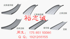 铝镁锰弯弧板扇形板