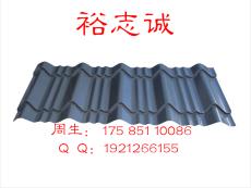 新型仿古琉璃瓦-彩鋼板/鋁鎂錳板