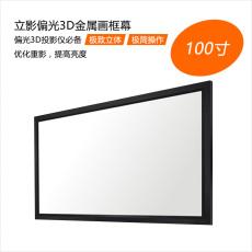 100寸畫框3D金屬幕_3D投影幕