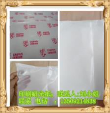 供应优质22-40克印刷蜡光纸/ 现货批发
