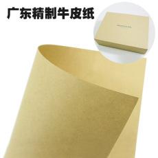 供應50-80克精制牛皮紙