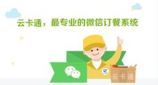 微信订餐管理系统