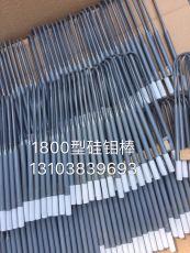 義齒爐專用1800型硅鉬棒