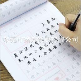 临摹字帖纸