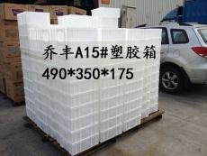 清远市乔丰塑胶周转箱,清远塑胶箱桶